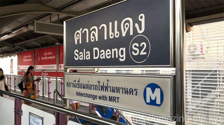 サラデーン駅(Sala Daeng)