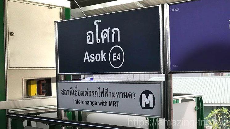 アソーク駅(Asok)
