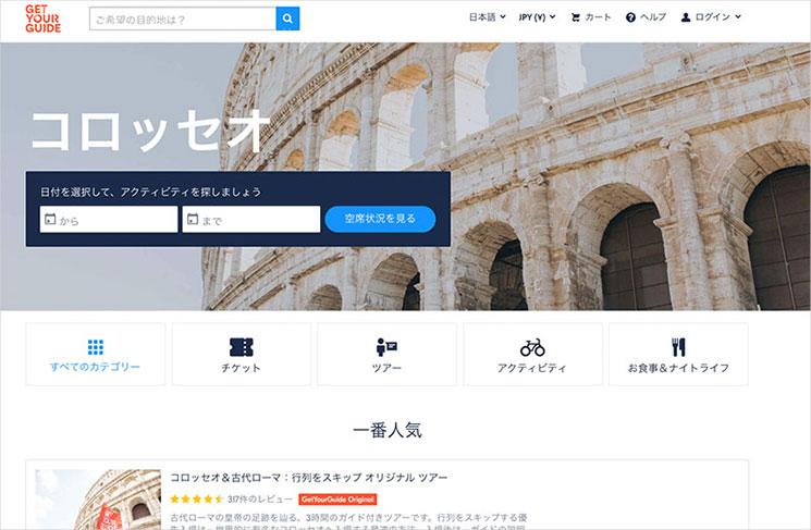 コロッセオの優先入場チケットが日本語予約できる「GET YOUR GIDE」