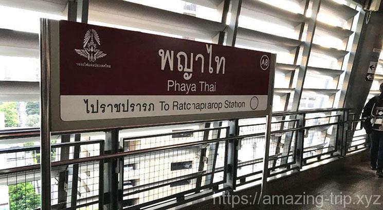 PHAYA THA(パヤー・タイ駅)