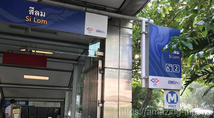 地下鉄(MRT)シーロム駅の入口