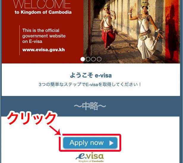 カンボジア外務国際協力省運営サイト「e.visa」