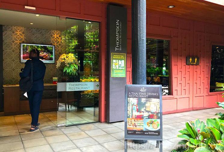 ジム・トンプソン レストランの入口