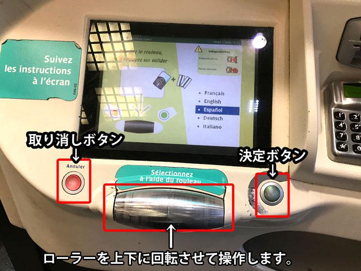 ローラー式タイプの自動券売機