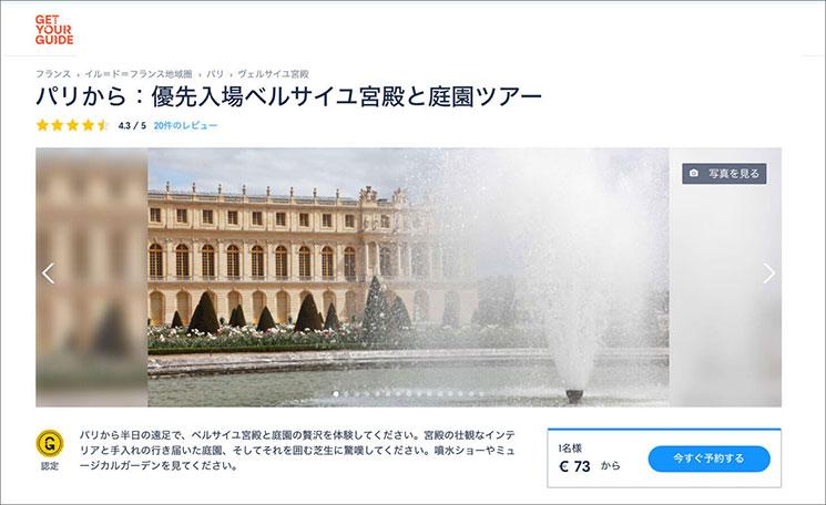 GET YOUR GIDE ヴェルサイユ宮殿のオプショナルツアー