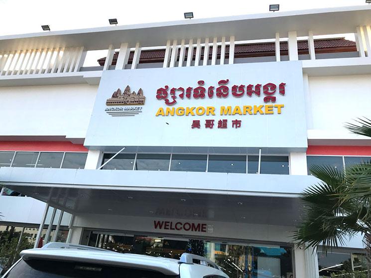 アンコールマーケット(Angkor Market)