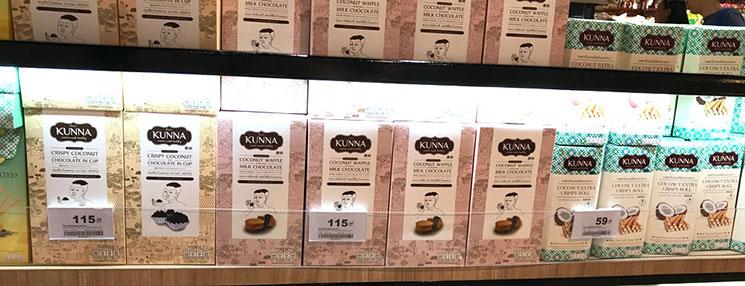 ココナッツ味のチョコレート各種