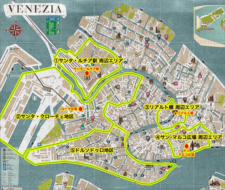 ヴェネチア エリアマップ