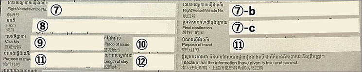 カンボジアの入出国カード 記入例