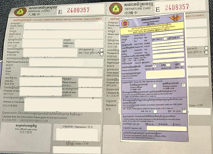 入出国カードと税関申告書
