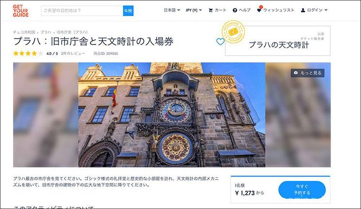 GET YOUR GIDE 旧市庁舎の見学と天文時計塔に登るツアー