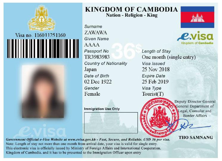 カンボジアのビザ