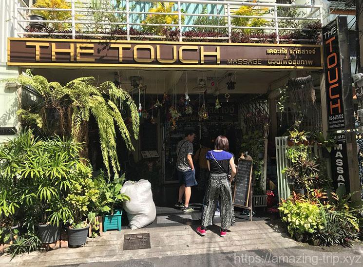 タイ古式マッサージ店「The Touch」