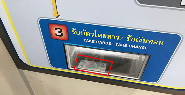 BTS 自動券売機 硬貨投入口