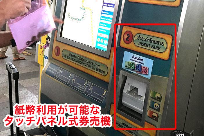 BTS 紙幣利用が可能な自動券売機