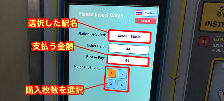 BTS タッチ画面式タイプの自動券売機 購入枚数の選択画面
