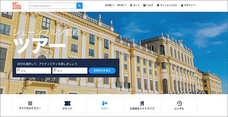 GET YOUR GIDE シェーンブルン宮殿の各種ツアー予約ページ