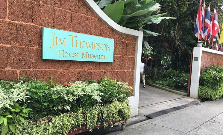 ジムトンプソンの家