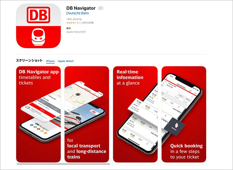 DBの公式アプリ「DB Navigator」のダウンロードページ