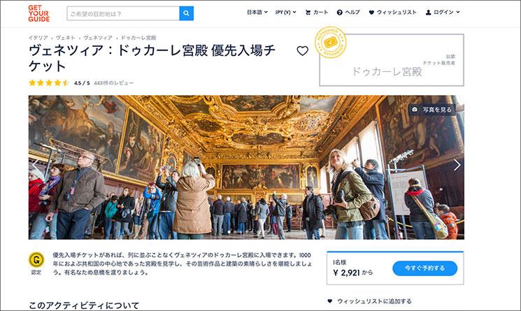 ドゥカーレ宮殿 GET YOUR GIDEのチケット予約ページ