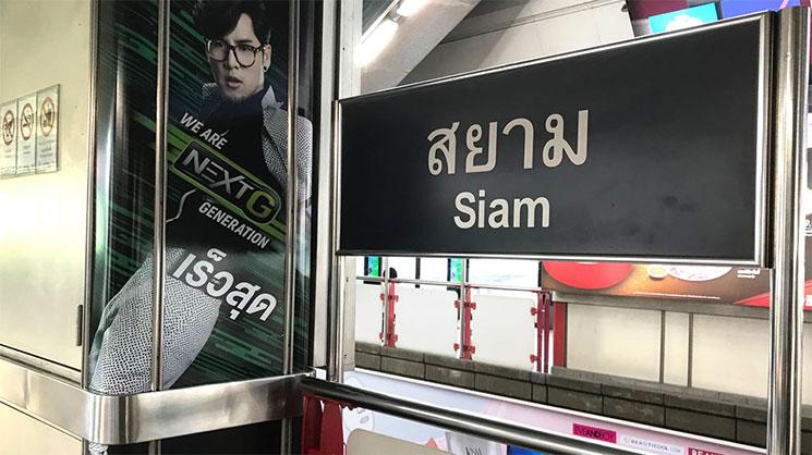 サヤーム駅