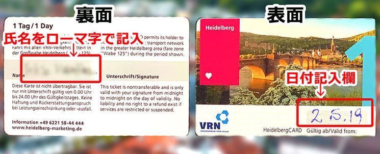 ハイデルベルクカードの記入見本