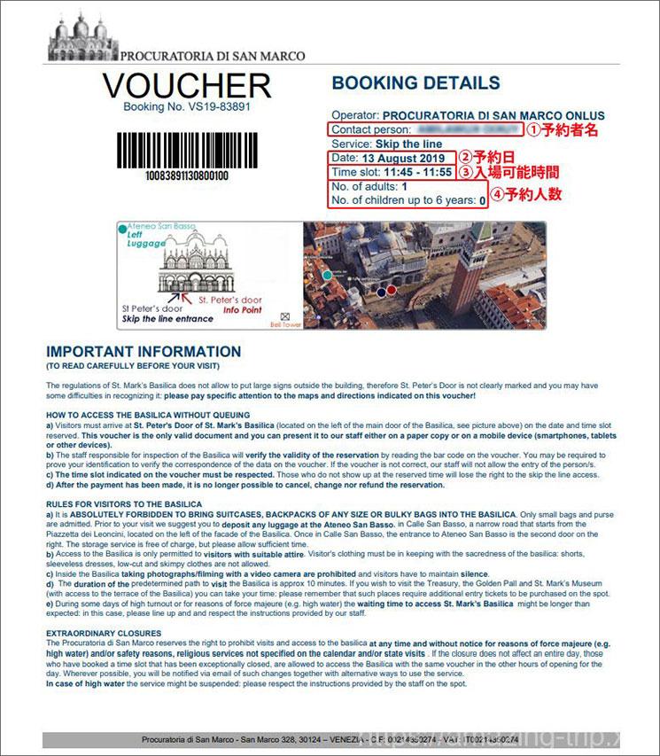 サン・マルコ寺院の優先入場チケット