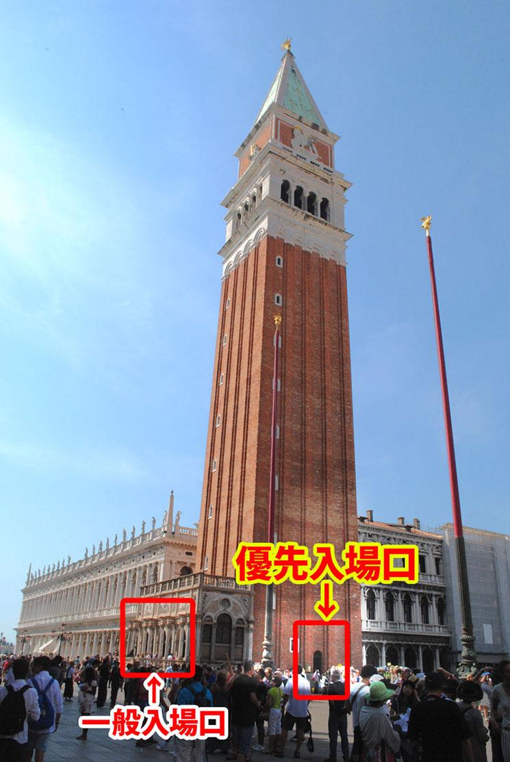 鐘楼の優先入場入口と一般入場口