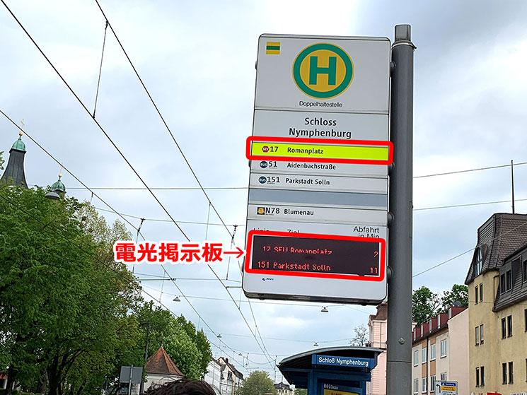 トラム乗り場の電光掲示板