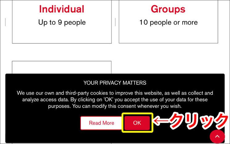 プライバシーポリシーへの同意画面