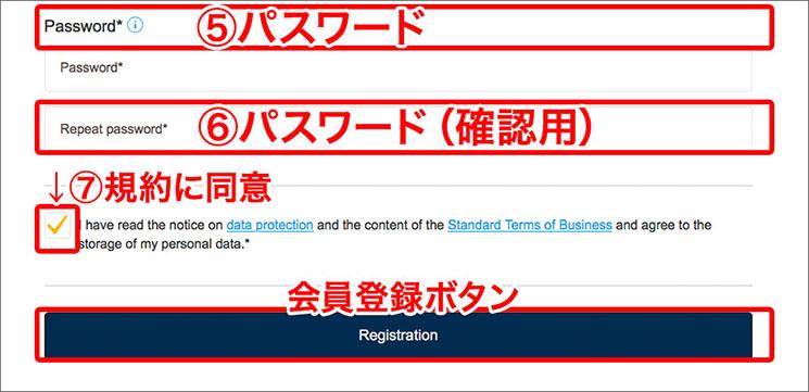 会員登録 パスワードの設定と規約への同意