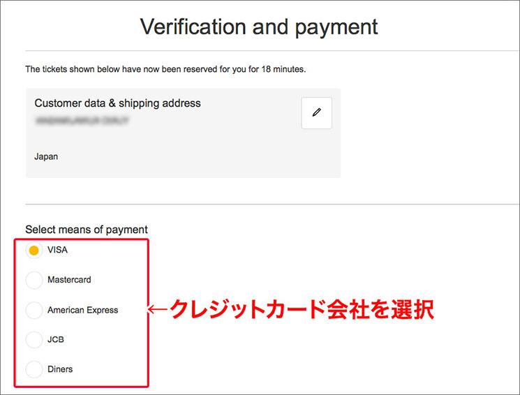 会員登録内容の確認とカード会社の選択