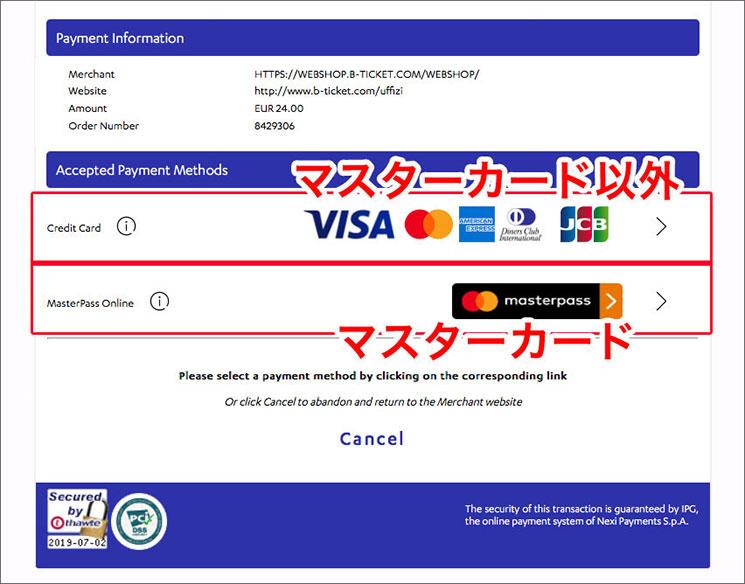 決済ページ カード会社の選択画面
