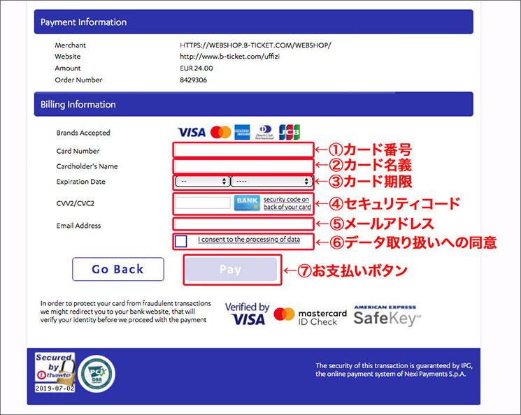 決済ページ カード情報の入力画面