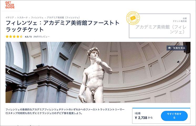 GET YOUR GIDE「アカデミア美術館」の優先入場チケット購入ページ