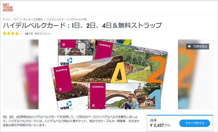 GET YOUR GIDE ハイデルベルクカード購入ページ
