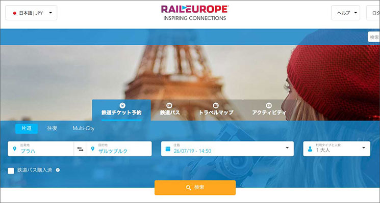 レイルヨーロッパの予約ページ