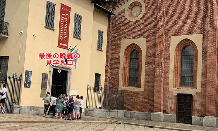 「最後の晩餐」の入口と入場待ちの観光客