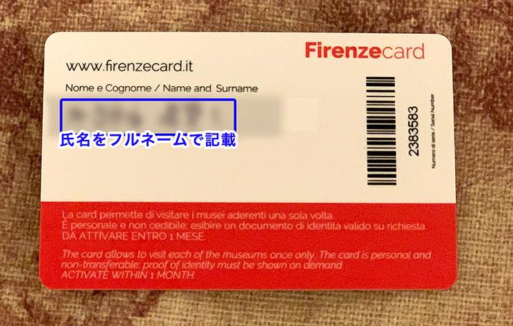 フィレンツェカードの氏名記入欄