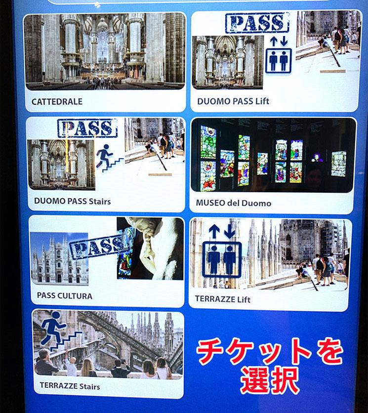 ミラノ ドゥオーモ 自動券売機 チケット選択画面