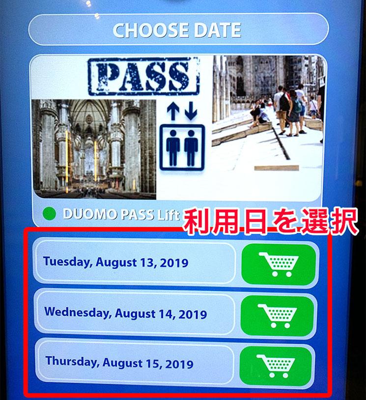 ミラノ ドゥオーモ 自動券売機 利用日の選択画面