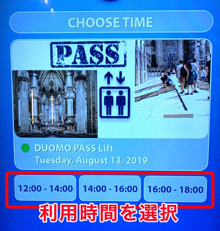ミラノ ドゥオーモ 自動券売機 入場時間の選択