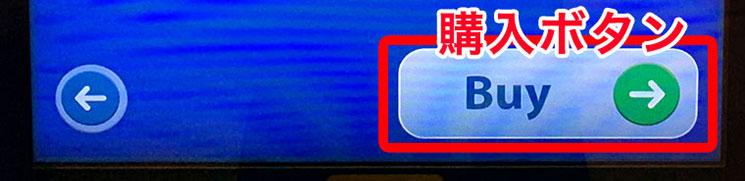 ミラノ ドゥオーモ 自動券売機 購入枚数の選択画面
