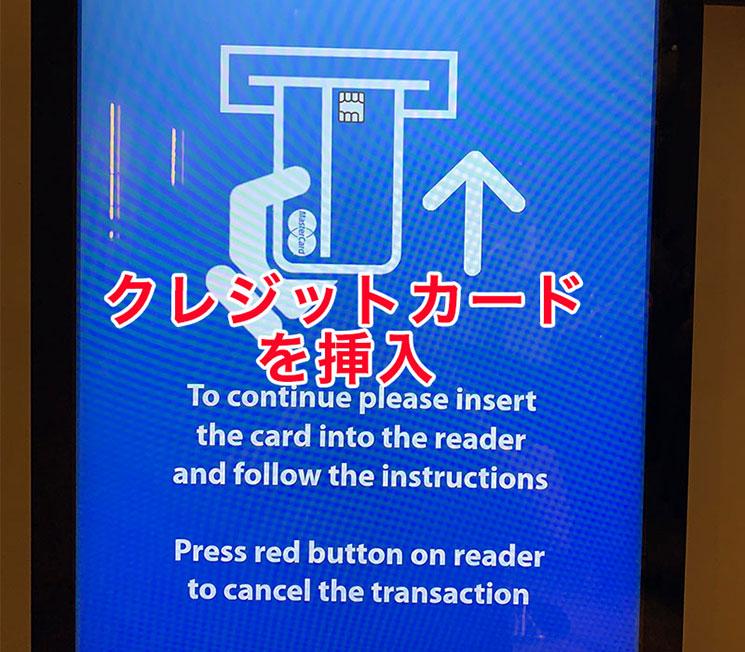 ミラノ ドゥオーモ 自動券売機 言語選択画面