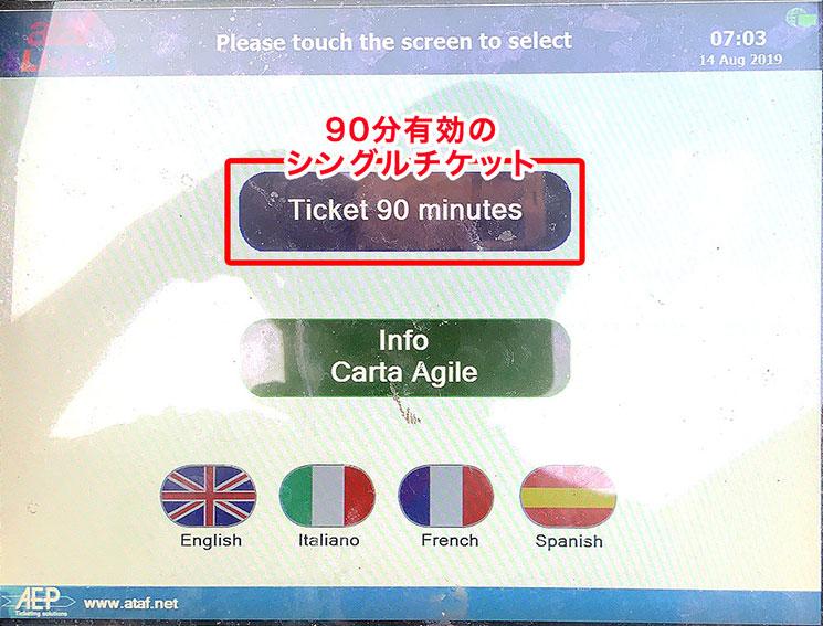 トラム停留所 自動券売機の画面 チケット選択