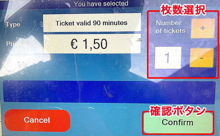 トラム停留所 自動券売機の画面 チケット枚数選択