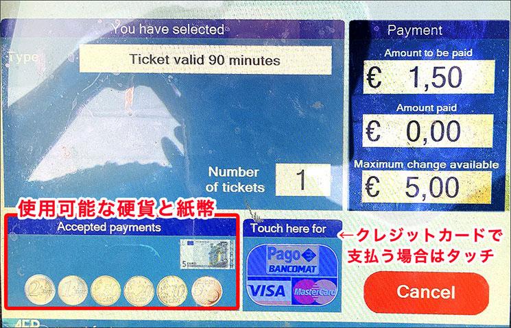 トラム停留所 自動券売機のお支払い画面