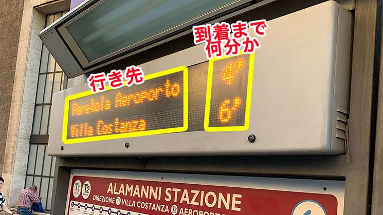 トラム停留所の電光掲示板