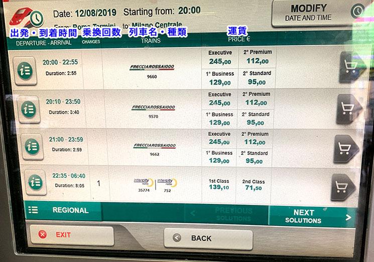 トレニタリアの自動券売機 列車の旅程を選択