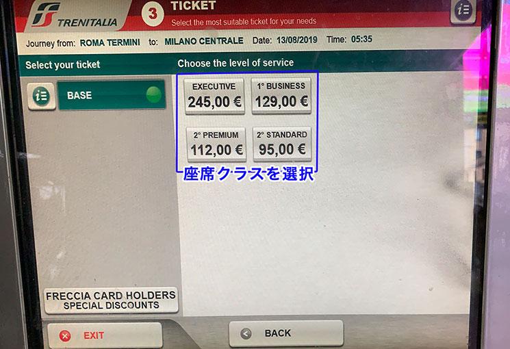 トレニタリアの自動券売機 座席クラスを選択